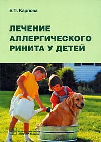 Лечение аллергического ринита у детей