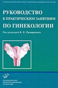 Руководство к практическим занятиям по гинекологии