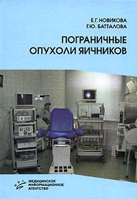 Пограничные опухоли яичников