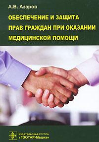 Обеспечение и защита прав граждан при оказании медицинской помощи
