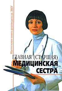 Главная (старшая) медицинская сестра