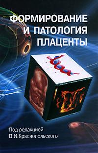 Формирование и патология плаценты