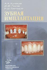 Зубная имплантация. А. А. Кулаков, Ф. Ф. Лосев, Р. Ш. Гветадзе