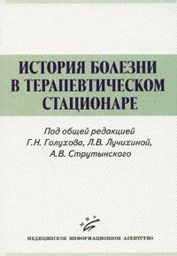 Под редакцией Г. Н. Голухова, Л. В. Лучихиной, А. В. Струтынского История болезни в терапевтическом стационаре