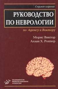 Руководство по неврологии по Адамсу и Виктору