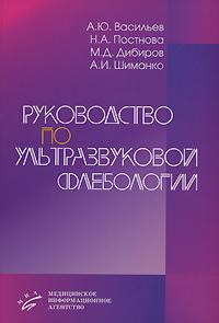 Руководство по ультразвуковой флебологии
