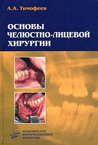 Основы челюстно-лицевой хирургии