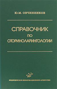 Справочник по оториноларингологии