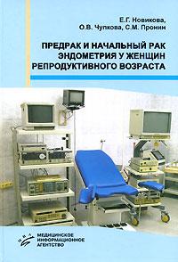 Предрак и начальный рак эндометрия у женщин репродуктивного возраста. Е. Г. Новикова, О. В. Чулкова, С. М. Пронин