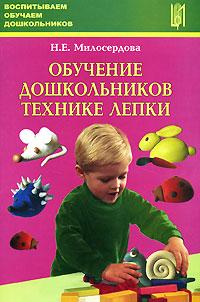 Обучение дошкольников технике лепки
