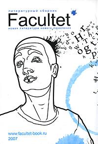 Facultet. Новая литература нового поколения
