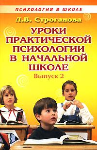 Уроки практической психологии в начальной школе. Выпуск 2