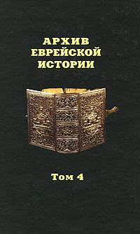 Архив еврейской истории. Том 4
