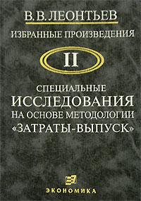 В. В. Леонтьев. Избранные произведения. В 3 томах. Том 2. Специальные исследования на основе методологии