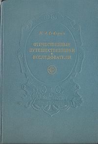 Отечественные путешественники и исследователи. Н. А. Северин