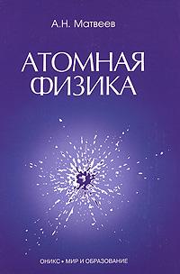 Атомная физика ( 978-5-488-01252-3, 978-5-94666-405-9 )