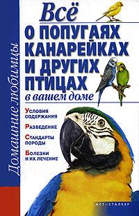 Все о попугаях, канарейках и других птицах в вашем доме