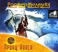 Принц Хаоса (аудиокнига MP3)