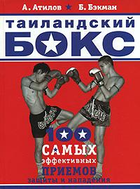 Таиландский бокс. А. Атилов, Б. Бэкман