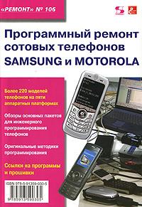 Программный ремонт сотовых телефонов Samsung и Motorola