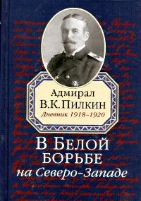 В Белой борьбе на Северо-Западе. Дневник 1918-1920
