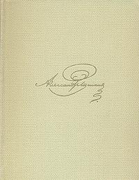 А. С. Пушкин. Собрание сочинений в восьми томах. Том 2