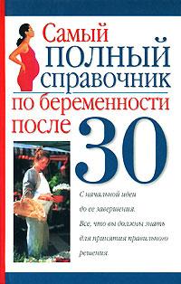 Самый полный справочник по беременности после 30