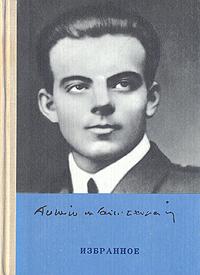 Антуан де Сент-Экзюпери. Избранное