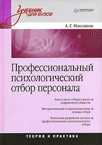 Профессиональный психологический отбор персонала. Теория и практика ( 978-5-91180-840-2 )