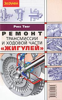 Ремонт трансмиссии и ходовой части \