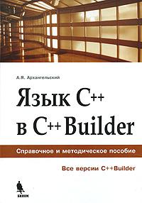 Язык С++ в С++Builder