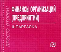 Финансы организации (предприятий). Шпаргалка (миниатюрное издание)