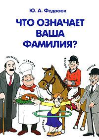 Ю. А. Федосюк Что означает ваша фамилия? atis ak 210