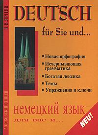 Deutsch: Fur Sie und… / Немецкий язык для вас и... Книга 1