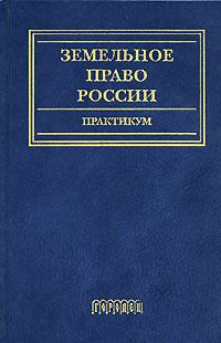 Земельное право России. Практикум