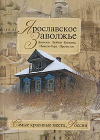 Ярославское Заволжье ( 978-5-17-044473-1, 978-5-271-14822-4, 978-5-9762-3961-6 )
