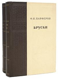 Бруски (комплект из 2 книг)