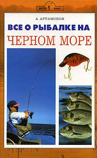 Все о рыбалке на Черном море. А. Артамонов