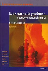 Шахматный учебник беспроигрышной игры. Яссер Сейраван
