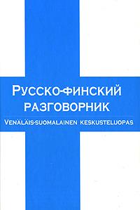Русско-финский разговорник / Venalais-Suomalainen Keskusteluopas