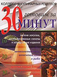 Коллекция кулинарных рецептов. Готовим за 30 минут