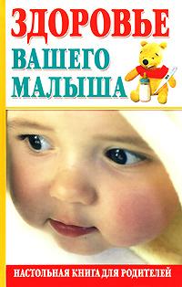 Здоровье вашего малыша. Настольная книга для родителей