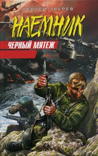 Черный мятеж. Сергей Зверев