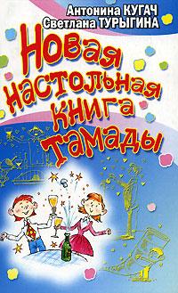 Антонина Кугач, Светлана Турыгина Новая настольная книга тамады
