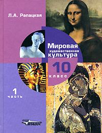 Мировая художественная культура. 10 класс. В 2 частях. Часть 1