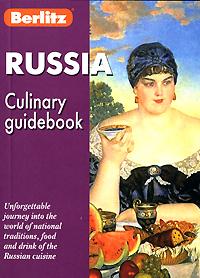 Berlitz. Russia: Culinary Guidebook