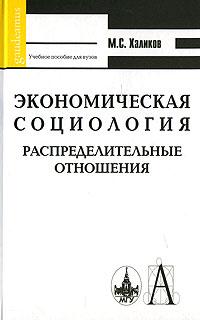 Экономическая социология. Распределительные отношения