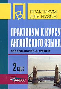Практикум к курсу английского языка. 2 курс
