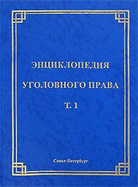 Энциклопедия уголовного права. Том 1. Понятие уголовного права