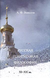 Русская религиозная философия. XI-XX вв.